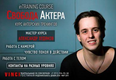 актерский курс, курс актерских тренингов
