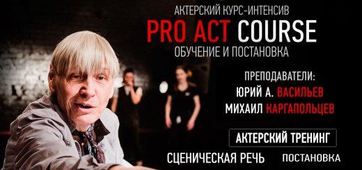 Юрий Васильев актерский курс постановка спектакля