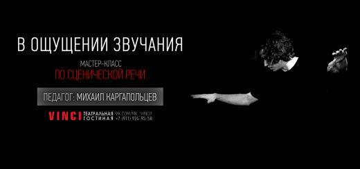 сценическая речь, мастер-класс, михаил Каргапольцев