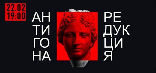 спектакль «АНТИГОНА: РЕДУКЦИЯ»