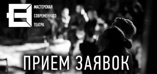 режиссерская лаборатория, прием заявок, мст 2109