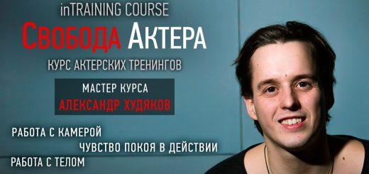 актерский курс, актерский тренинг, Александр Худяков