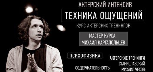 Михаил Каргапольцев, актерский курс, актерское мастерство