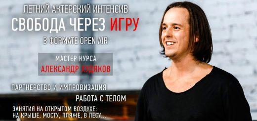 актерский курс, актерский тренинг, open air