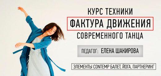 танец, contemporary dance, модерн, обучение танцам, современный танец