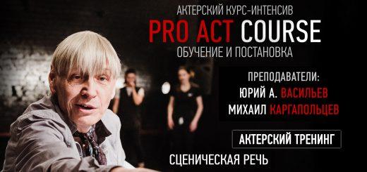 Васильев, актерский курс, сценическая речь, проф подготовка