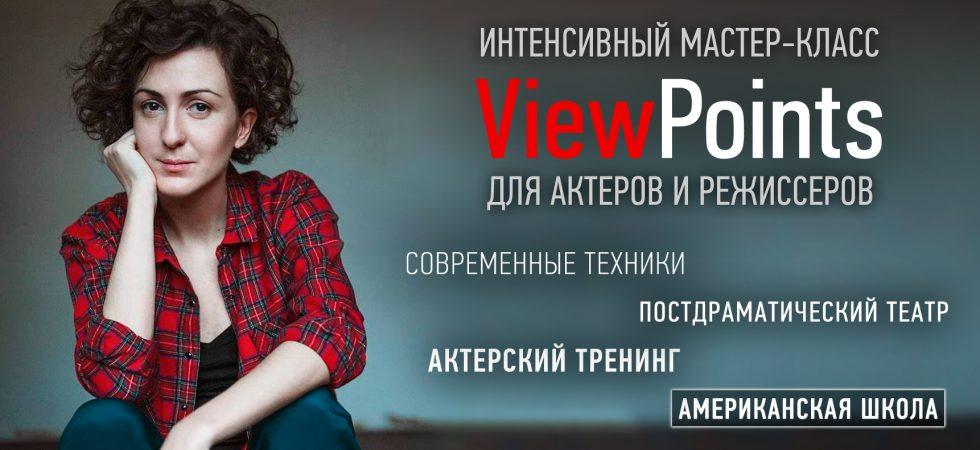 Viewpoints, американская система тренинга, Джунтини, курс фельштинского