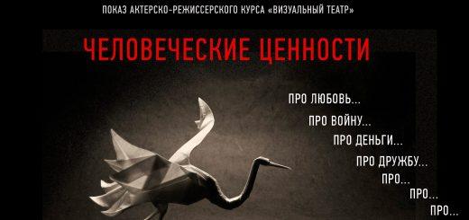 актерский курс, показ курса, Анатолий Гущин