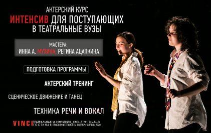 курсы для поступающих в театральный вуз, поступающим в театралку, подготовка к поступлению в театральный