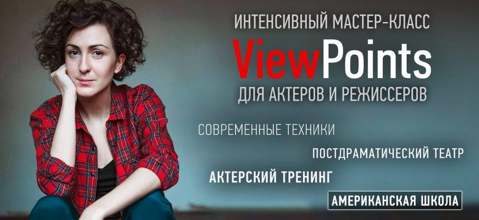 Viewpoints, Алессандра, Джунтини, мастер-класс, американская система