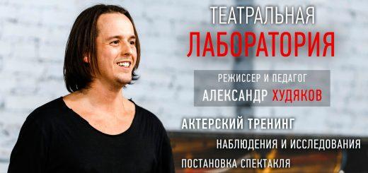 александр худяков, театральная лаборатория, актерские курсы