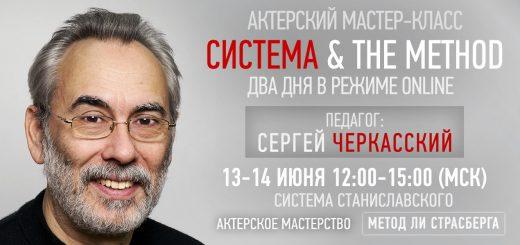 Мастер-класс Сергей Черкасский поступающим в театральный вуз