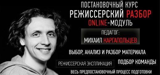 режиссерский курс, постановочный, режиссура, разбор текста, Михаил Каргапольцев