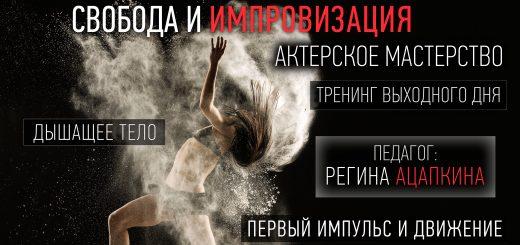 актерский тренинг, сценическое движение, импровизация, выходной день