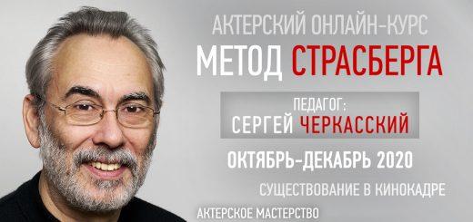 Сергей Черкасский поступающим в театральный вуз, актерский курс онлайн